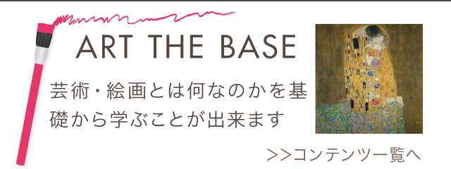 ART THE BASE